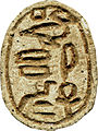 Egyptian - Scarab of Sheshi - Walters 4215 - Bottom (2).jpg