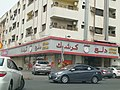 Egyptian restaurant at Dammam.jpg
