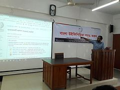 Ekushey Wiki Workshop, Rajshahi University, Feb 2017 12.jpg
