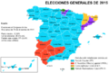 Elecciones generales españolas de 2015 - distribución del voto.png