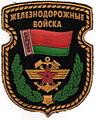 Emblema čyhunačnych vojskał RB.jpg