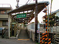 Enoden-Wadazuka-station-entrance.jpg