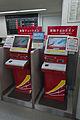 FDA Self Check-in Machine at Fukuoka Airport.jpg