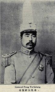 Feng Yuxiang2.jpg