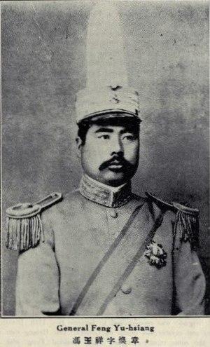 Feng Yuxiang - Image: Feng Yuxiang 2