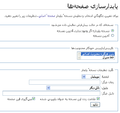FlaggedRevs extension in Persian - 7.png