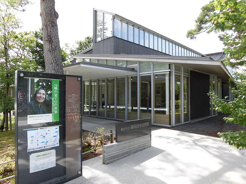 鶴岡市立藤沢周平記念館