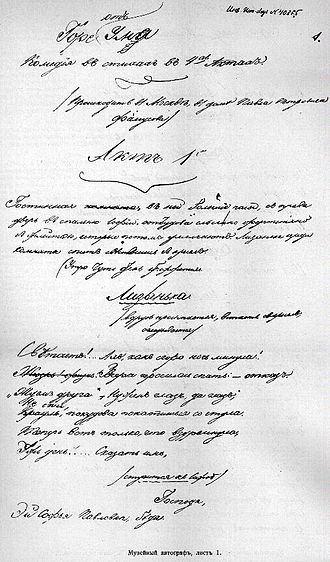 Woe from Wit - Title page of Griboyedov's manuscript