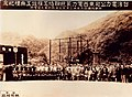 Group photograph at Ceremony Celebrating Completion of the Central Cross-lsland Electric power system 1951 Wanda Power plant.jpg