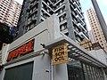 HK 西營盤 Sai Ying Pun 第三街 100 Third Street 真光大廈 True Light Building facade n shop sign Aug 2016 DSC.jpg