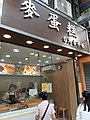 HK 西環 Sai Ying Pun 皇后大道西 Queen's Road West shop Taiwanese style bakery egg cakes October 2019 SS2.jpg