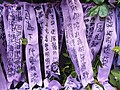 HK Admiralty Tamar Square Ribbon message 028 Purple 9-Sept-2012.JPG