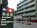 HK CSW 明愛醫院 Caritas Medical Centre Wai Shun Block sign 急症室 Accident and Emergency Department Nov-2013.JPG