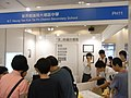HK CWB 香港中央圖書館 HKCL 聯校科學展覽 Joint School Science Exhibition 新界鄉議局大埔區中學 NT Heung Yee Kuk Tai Po District Secondary School Aug-2010.JPG