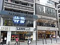 HK Central 72 Queen's Road Parker House shop Larry Oct-2012.JPG