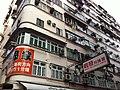 HK Jordan Nanking Street building facade shop sign 鳴發川菜 Ming Fat spicy crab restaurant morning am Jan-2014.jpg