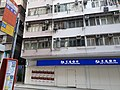 HK SYP 西營盤 Sai Ying Pun 皇后大道西 Queen's Road West shop Bank of Communications branch October 2020 SS2.jpg