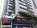 HK Sai Ying Pun evening Second Street Western Garden facade MTR Parkn Shop signs AFVS Aug-2012.JPG