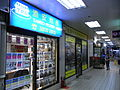 HK Sheung Wan Fook Sing Court mall shop Teamrich Property Agent Display July-2012.JPG