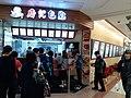 HK TKL 調景嶺 Tiu Keng Leng 彩明商場 Choi Ming Shopping Centre 領展 Link REIT mall shop December 2019 SS2 01.jpg