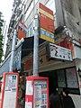 HK Tin Hau Tung Lo Wan Road ThaiFood Restaurant NWFBus 2 81 914 CityFlyer A11 stop 5 5X 19P signs Apr-2014.JPG