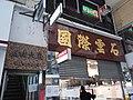 HK WC 灣仔 Wan Chai 駱克道 Lockhart Road November 2018 SSG 26.jpg