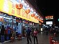 HK Yuen Long night 又新街 Yau San Street B仔涼粉 Shop B 置富中心 Chi Fu Centre.jpg
