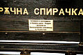 Henschel steam locomotive in Sofia Central Railway Station 2012 PD 34.jpg