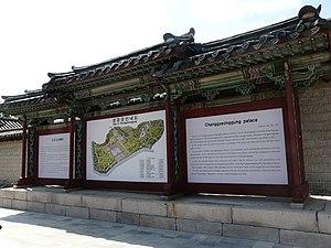 Hyehwa fall 2014 040 (Changgyeonggung).JPG