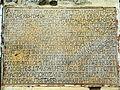 Iscrizione in greco (1734) Monastero serbo ortodosso.JPG
