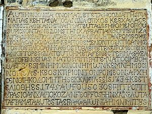"Lepavina Monastery - Greek inscription as requested by the new founders of the Orthodox Churhch in 1734 (the building is designated as ""ktirion ton Romeon"" i.m. building of the Orthodox Romans)"