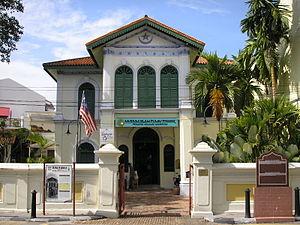 Penang Islamic Museum - Image: Islamic Museum Penang Dec 2006 001