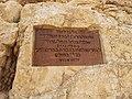 Israel Hiking Map אנדרטה לזכר רצח שושנה הר-ציון ועודד וגמיסטר 1.jpeg