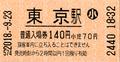 JR東日本 東京駅 入場券 小児.png