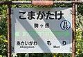 JR Hakodate-Main-Line Komagatake Station-name signboard.jpg