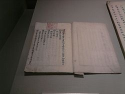 Jeonbongjungongcho in museum.jpg