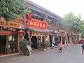Jianshui - panoramio (1).jpg