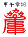 Jiawu Zhangci.png