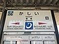 Kashii Station Sign 4.jpg