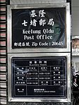 Keelung Qidu Post Office business hours plate 20171014.jpg