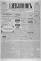 Kievlyanin 1898 220.pdf