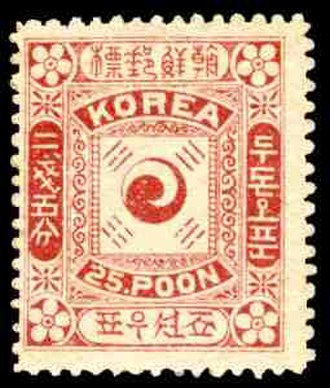 Names of Korea - Image: Korea 1885 stamp 25 poon (bun)
