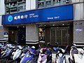 Kunming Branch, Bank of Taipei 20170806.jpg