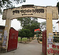 Kushtia Polytechnique Institute.JPG