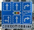 Lane guide sign Shimendo intersection.jpg