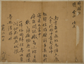 Letter of Ryu Sung-ryong.PNG