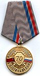 MVD of Russia Medal 70 years econ security.jpg