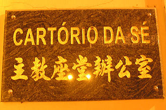 """Culture of Macau - A sign in both Chinese and Portuguese in Macau - """"主教座堂辦公室"""" (in Chinese) and """"Cartório da Sé"""" (in Portuguese), which means """"Office of the Cathedral."""""""