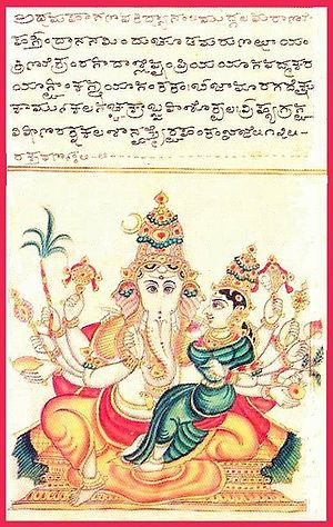 Consorts of Ganesha - Ganesha in his form as Mahāganapati with a shakti. From the Sritattvanidhi (19th century).