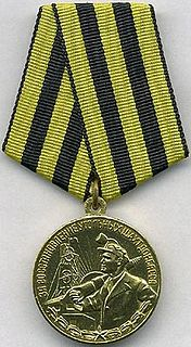 """Medal """"For the Restoration of the Donbas Coal Mines"""""""